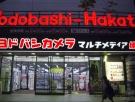 japan-fukuoka-yodobashi-camera-1